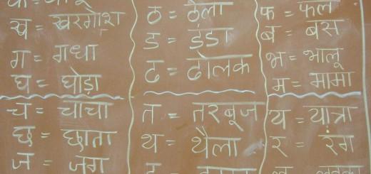 intro-to-hindi-script